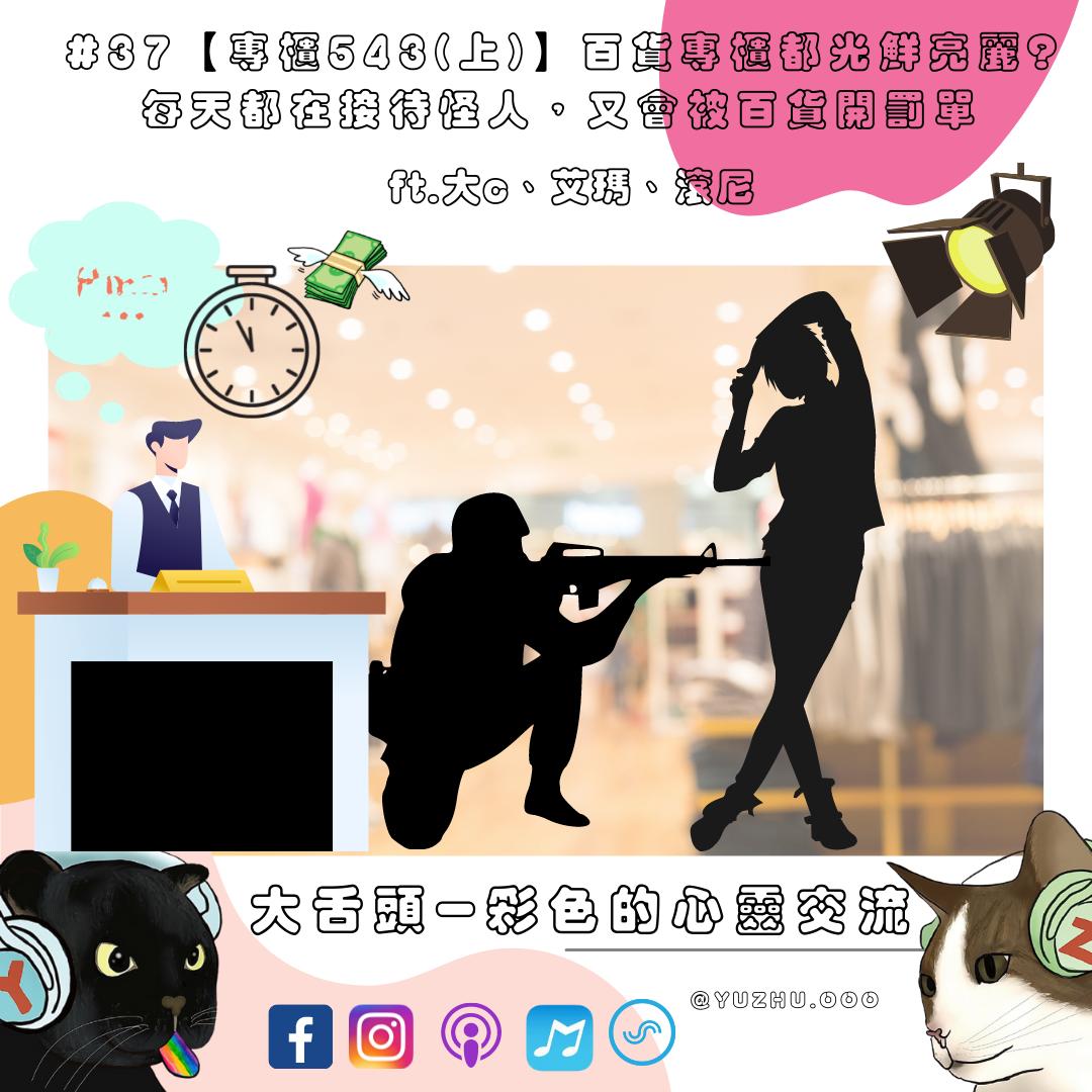 #37【專櫃543(上)】百貨專櫃都光鮮亮麗?  每天都在接待怪人,又會被百貨開罰單!____Ft.大c、艾瑪、滾尼