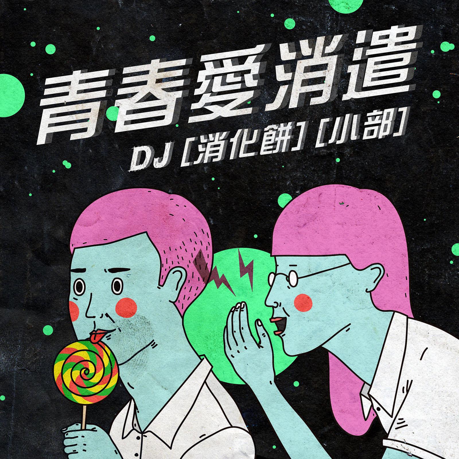 [青春愛消遣]青春藤解析英語066 (心理不平衡/面惡心善)