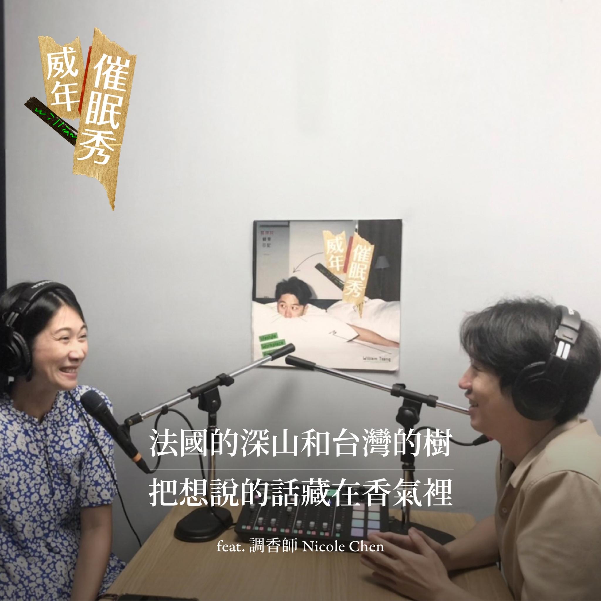 S01E21|談生活:「法國的深山和台灣的樹,把想說的話藏在香氣裡。」 feat. 調香師 Nicole Chen