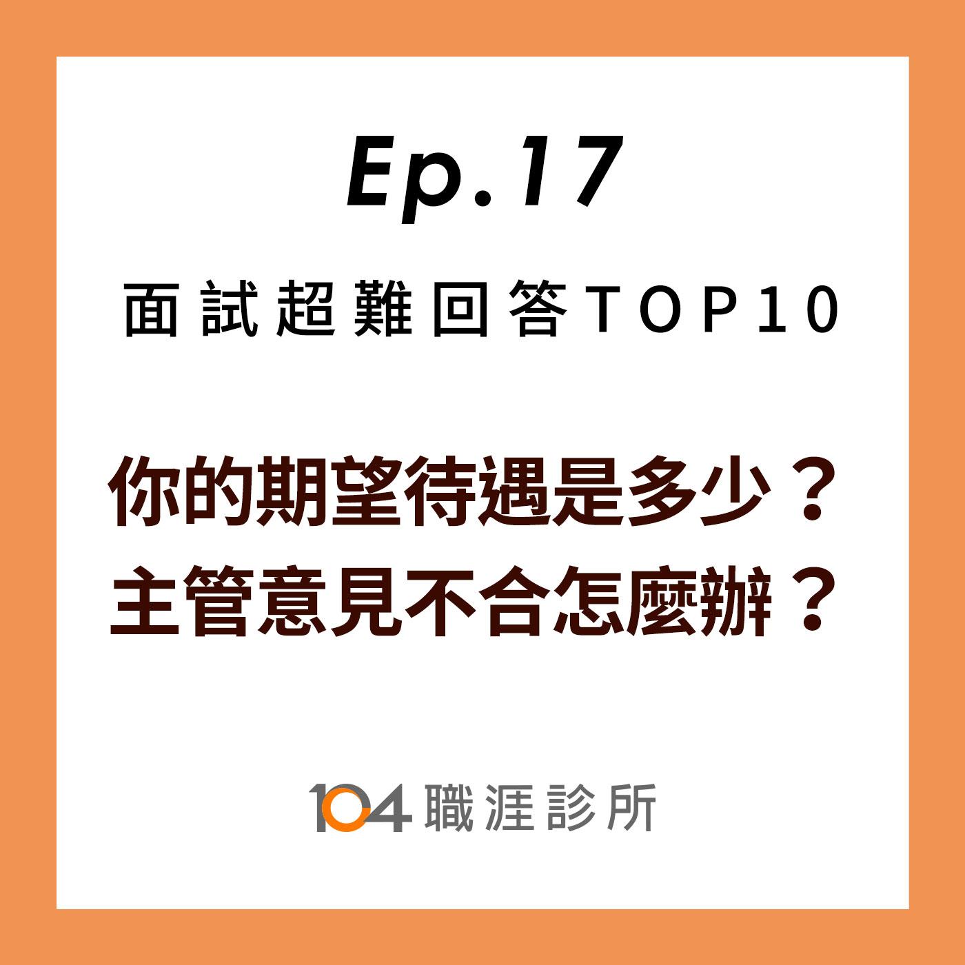 EP17 【面試超難回答TOP10】你的期望待遇是多少?跟主管意見不合怎麼辦?