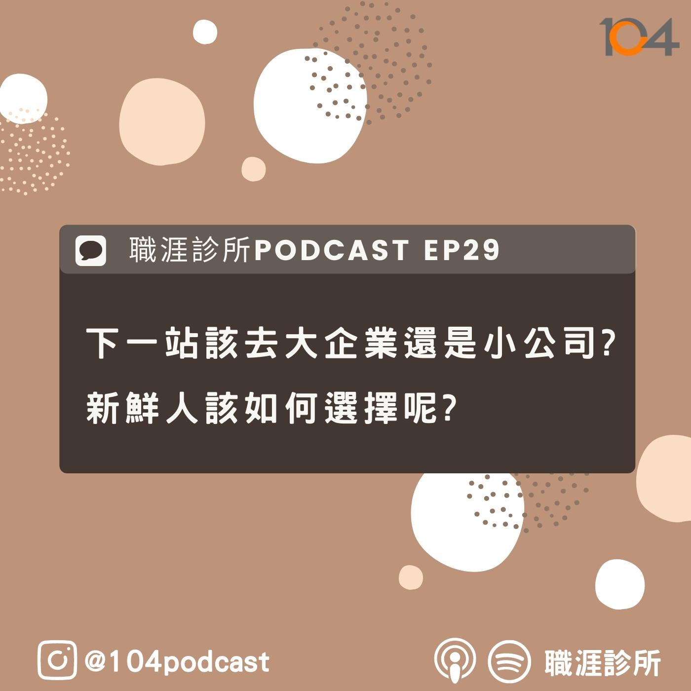 EP29 下一站該去大企業還是小公司?新鮮人該如何選擇呢? Live on Clubhouse