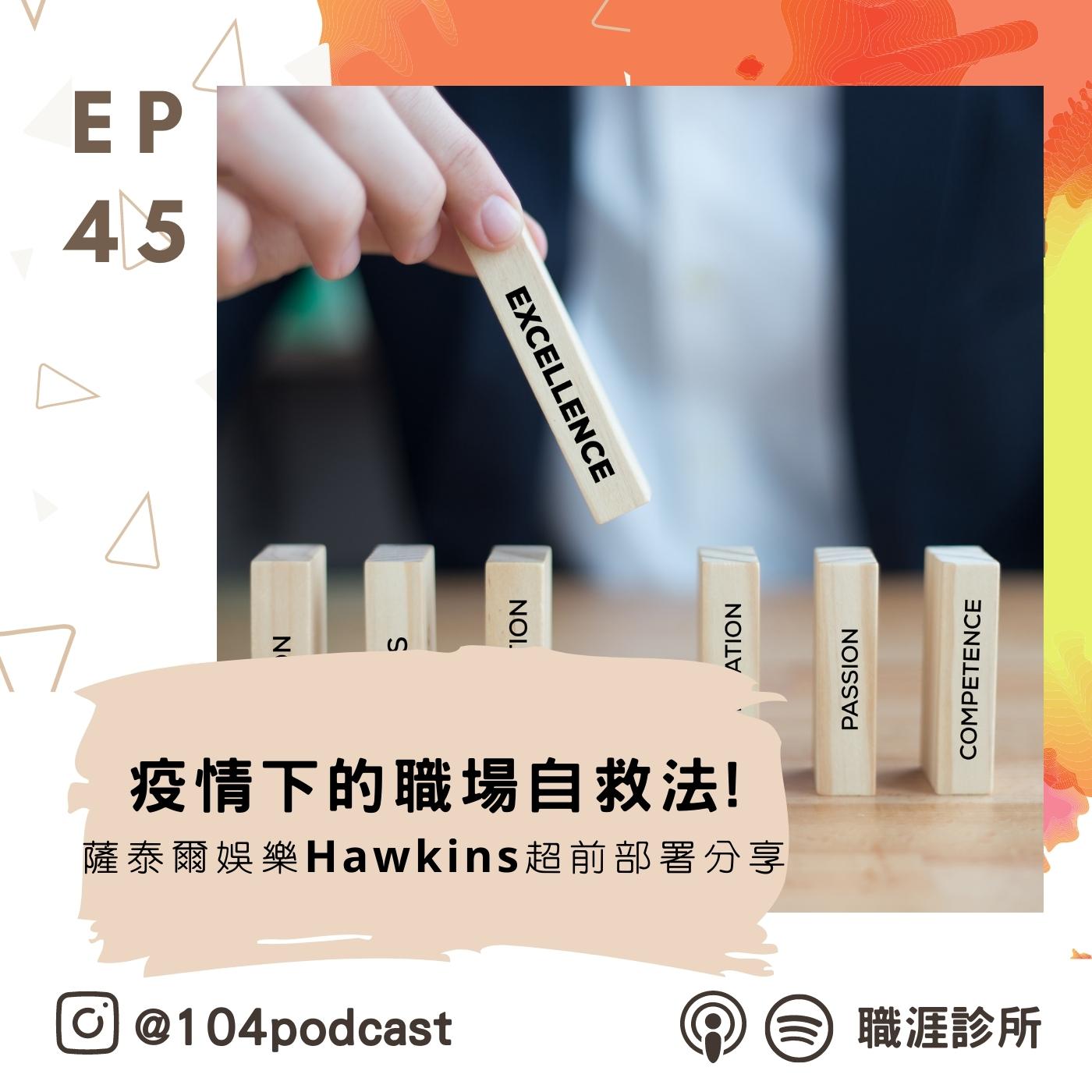 EP45 疫情下的職場自救法!薩泰爾娛樂Hawkins超前部署分享~ Live on Clubhouse(下集)