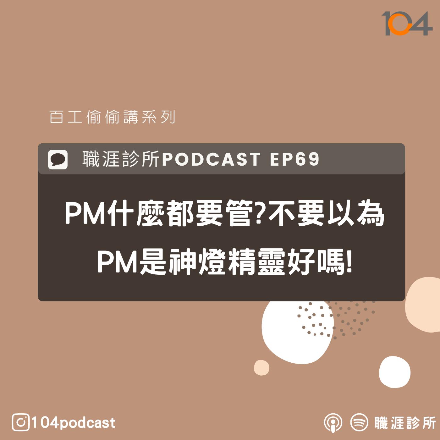 EP69 【百工偷偷講】PM什麼都要管?不要以為PM是神燈精靈好嗎!當主管最佳前哨站就是當PM? Live on Clubhouse (上集)