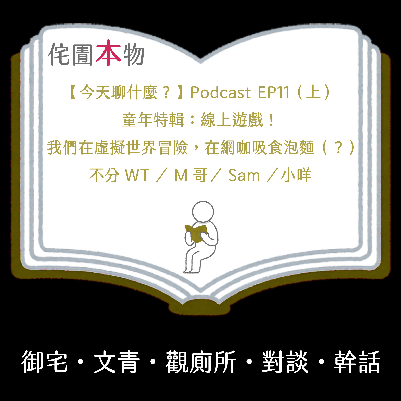【今天聊什麼?】Podcast EP11(上) 童年特輯:線上遊戲!我們在虛擬世界冒險,在網咖吸食泡麵(?)|【侘圊本物】不分WT/M哥/Sam/小咩