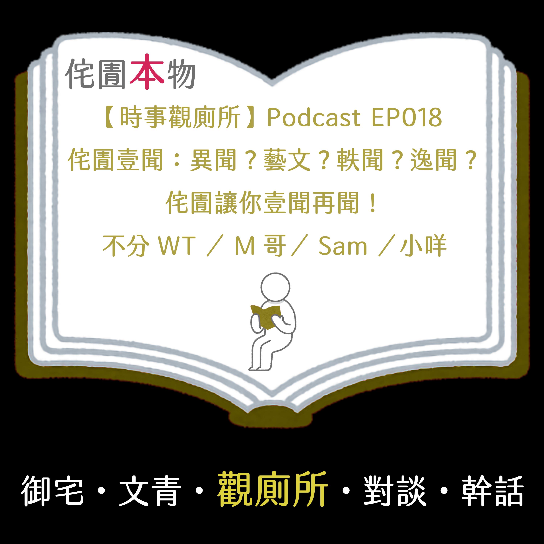 【時事觀廁所】Podcast EP018 侘圊壹聞:異聞?藝文?軼聞?逸聞?侘圊讓你壹聞再聞!|【侘圊本物】不分WT/M哥/Sam/小咩