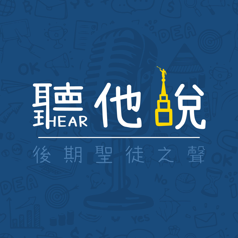 「聽他說HEAR HIM」西台中-陳文泰弟兄 Part.1