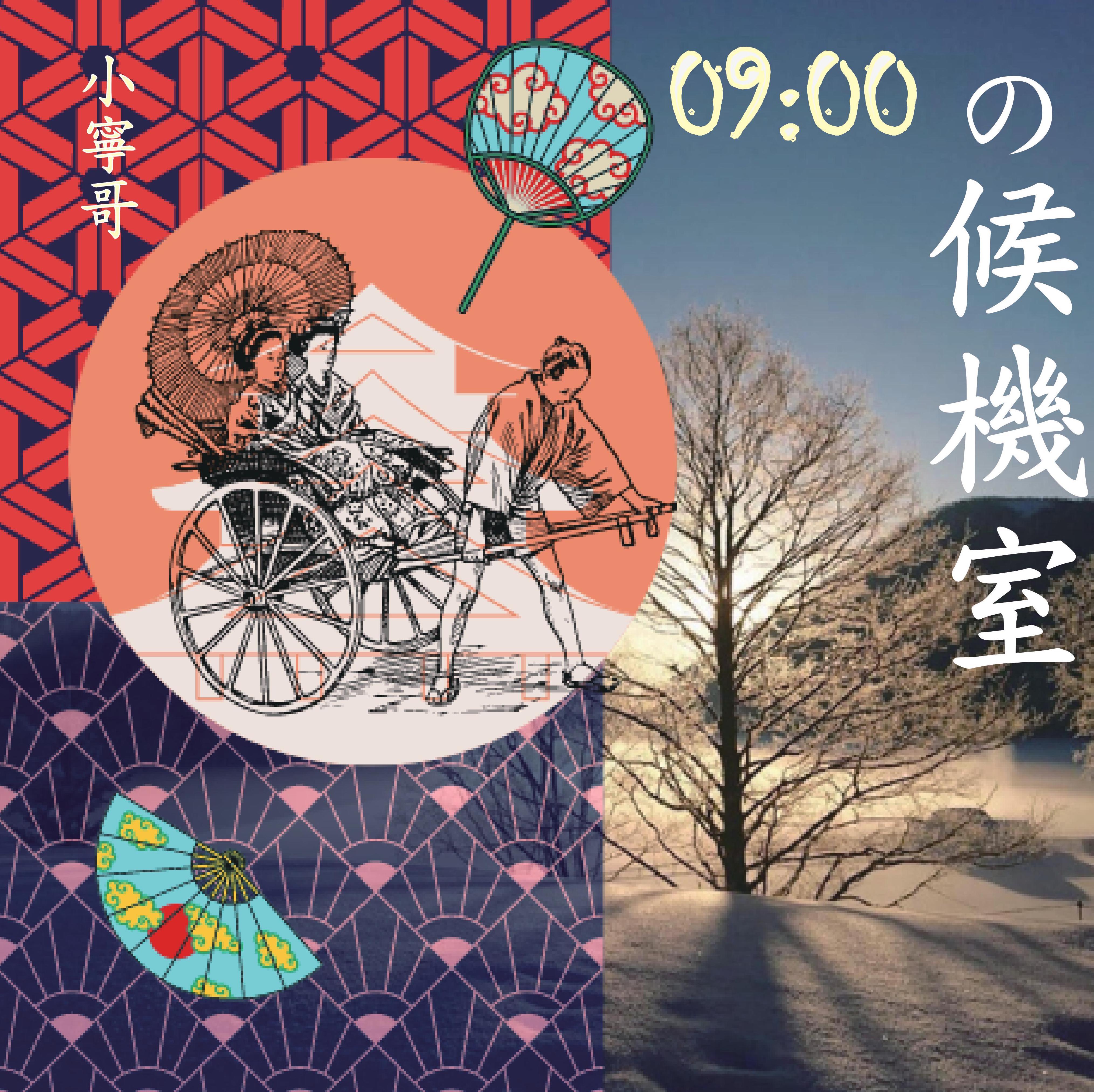 EP.18 [四都之旅]京都我來了!有去過円山公園嗎?京都必去景點花見小路、祇園---藝伎們的聚集之地,小寧哥帶您一探究竟!