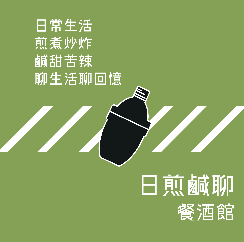 日煎鹹聊餐酒館EP.12-真的假聞青