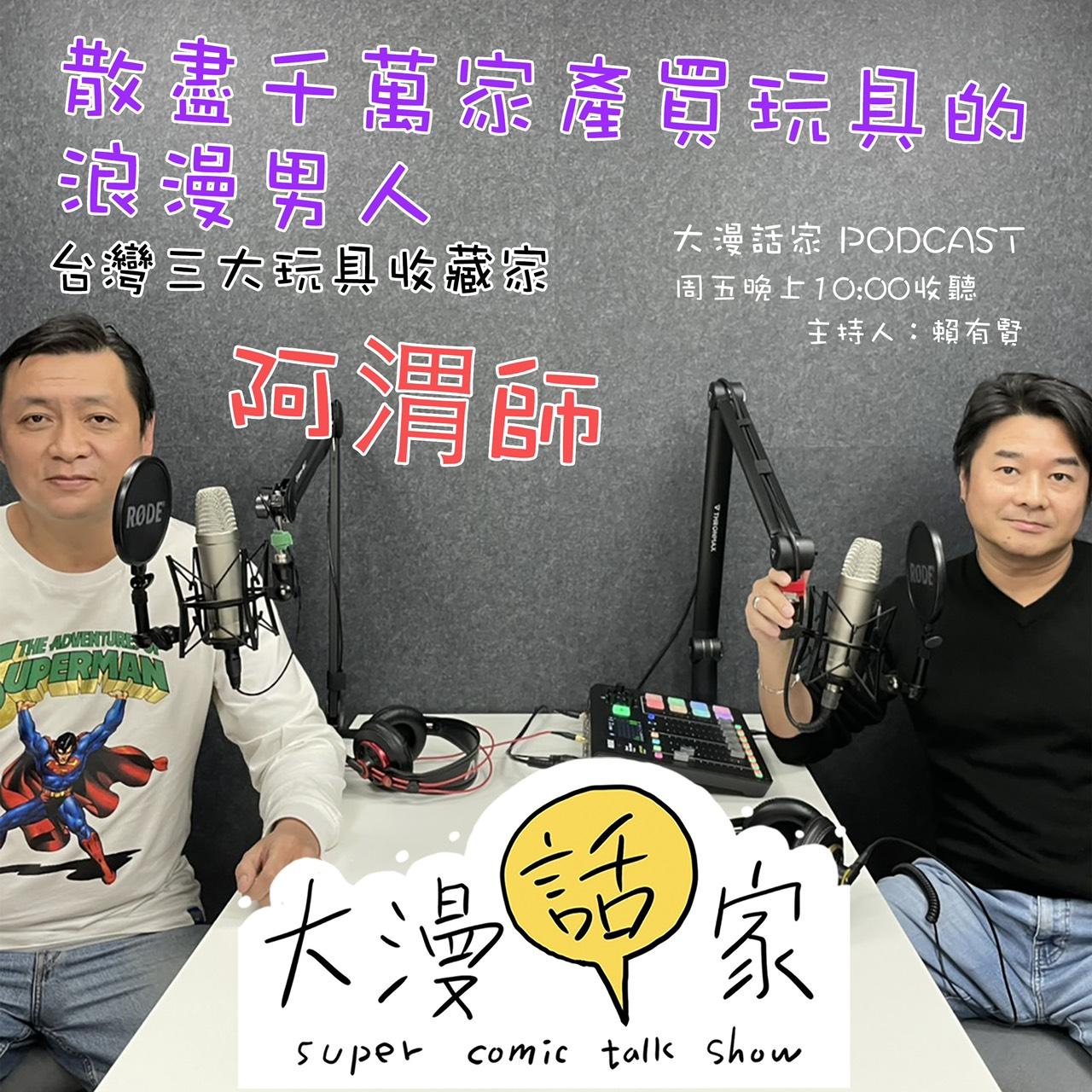 散盡千萬家產買玩具的浪漫男人  台灣三大玩具收家─阿渭師