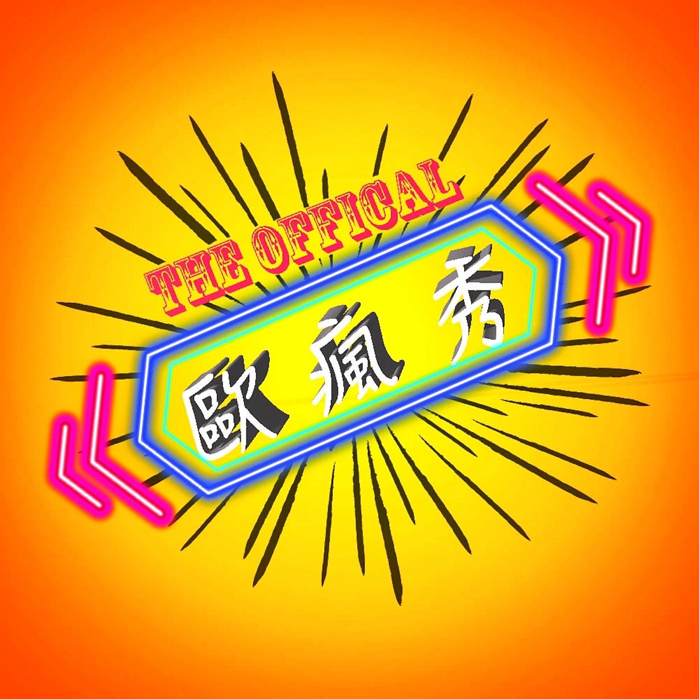 ep16 台灣比歐洲冷?!單手開跑車94狂!!