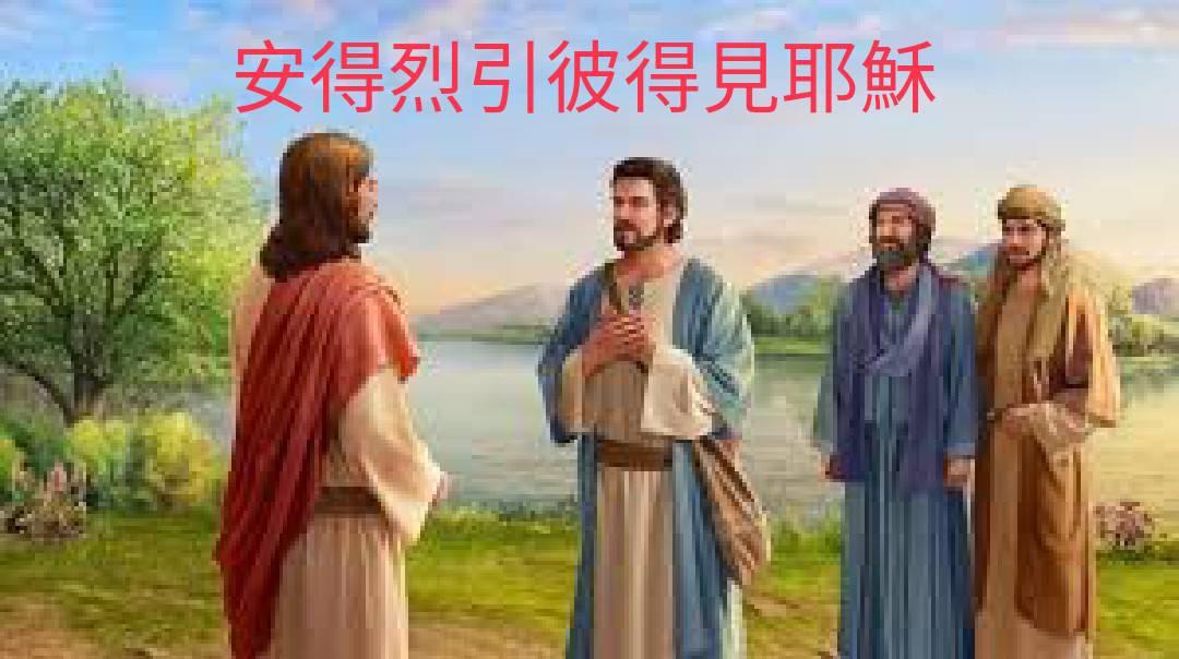 2月12日 約翰福音一章40~42節  安德烈引彼得見耶穌
