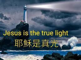 2月26日約翰福音三章19~21節