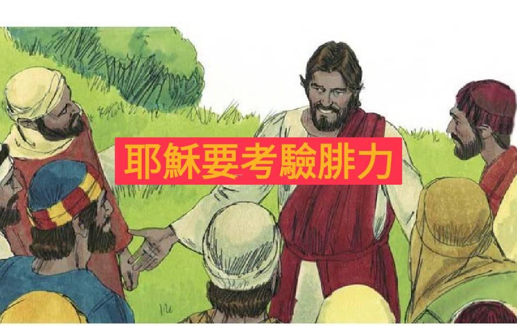 3月24日約翰福音六章1~6節