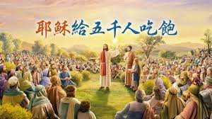 2月26日約翰福音六章10~15節