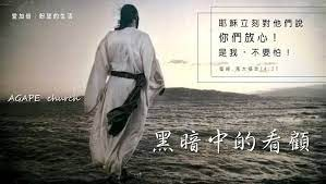 3月27日約翰福音六章16~21節