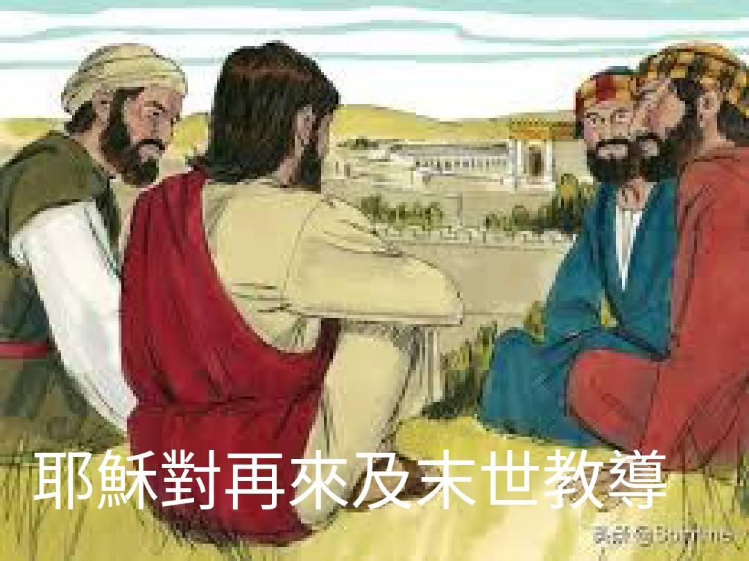 3月31日馬太福音二四章1~25節
