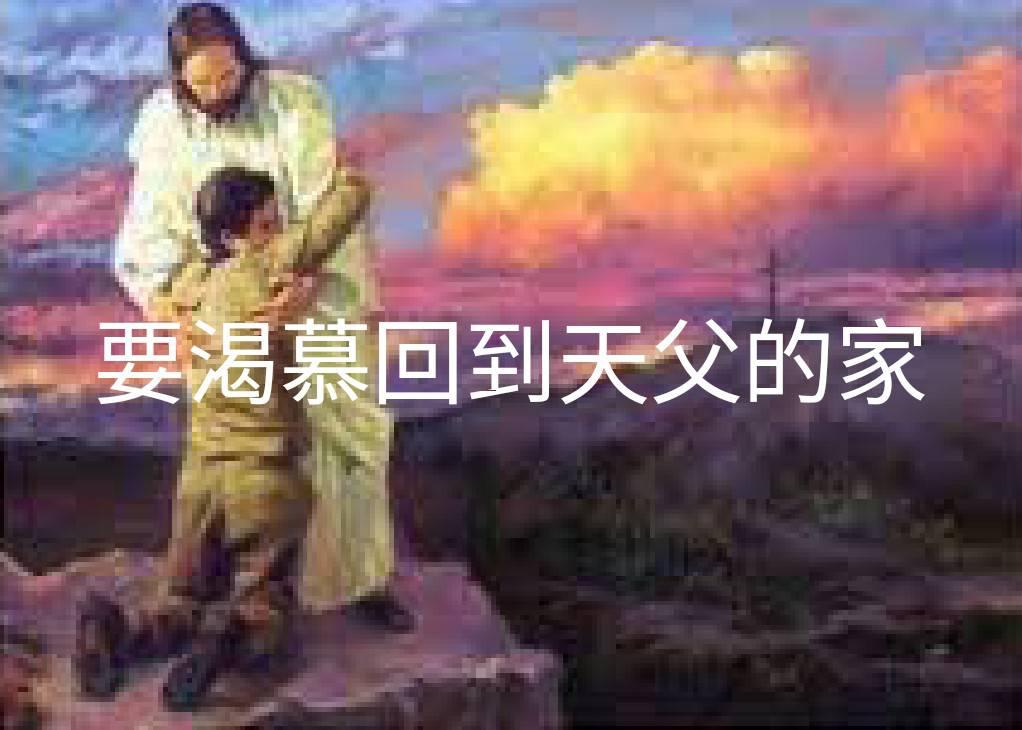 4月19日約翰福音七章32~36節