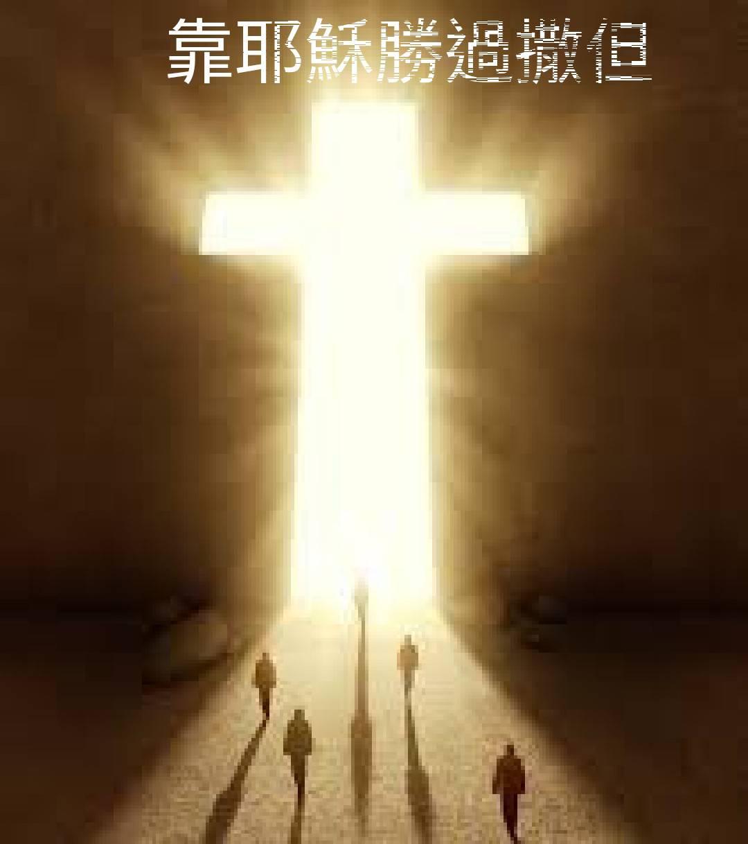 4月28日約翰福音八章42~47節