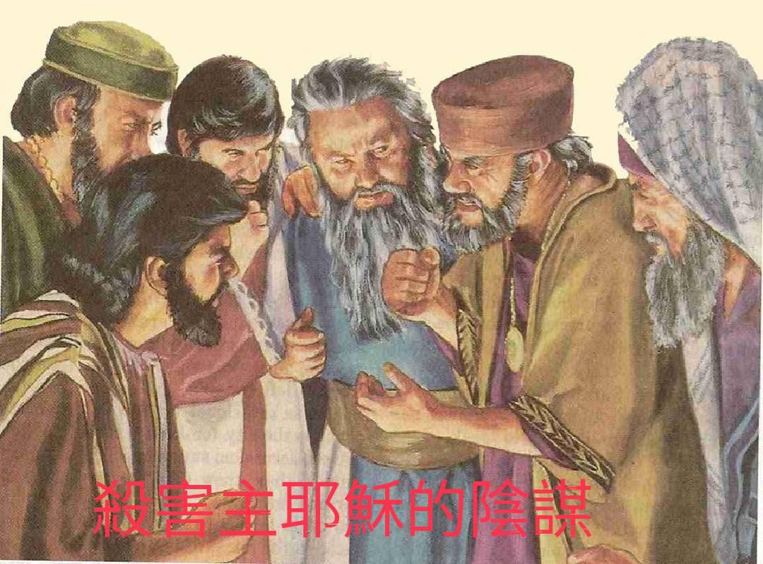 5月24日約翰福音十一章45~53節