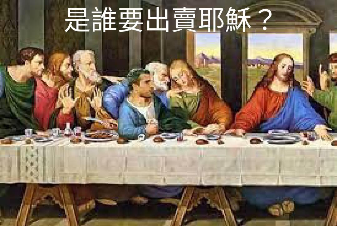 6月11日 約翰福音十三章21~25節