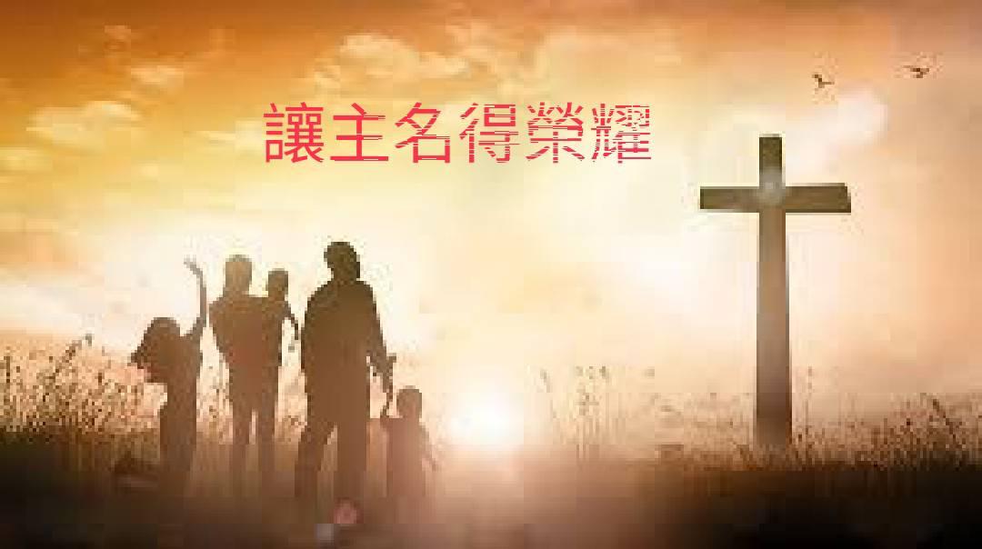 7月15日 約翰福音十七章1~5節