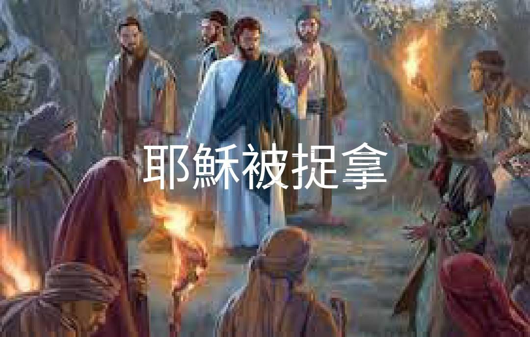 7月23日約翰福音十八章1~9節