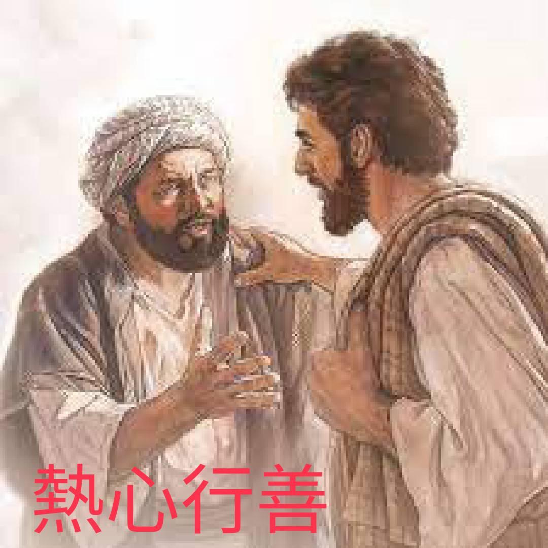 10月8日約翰三書11~12節