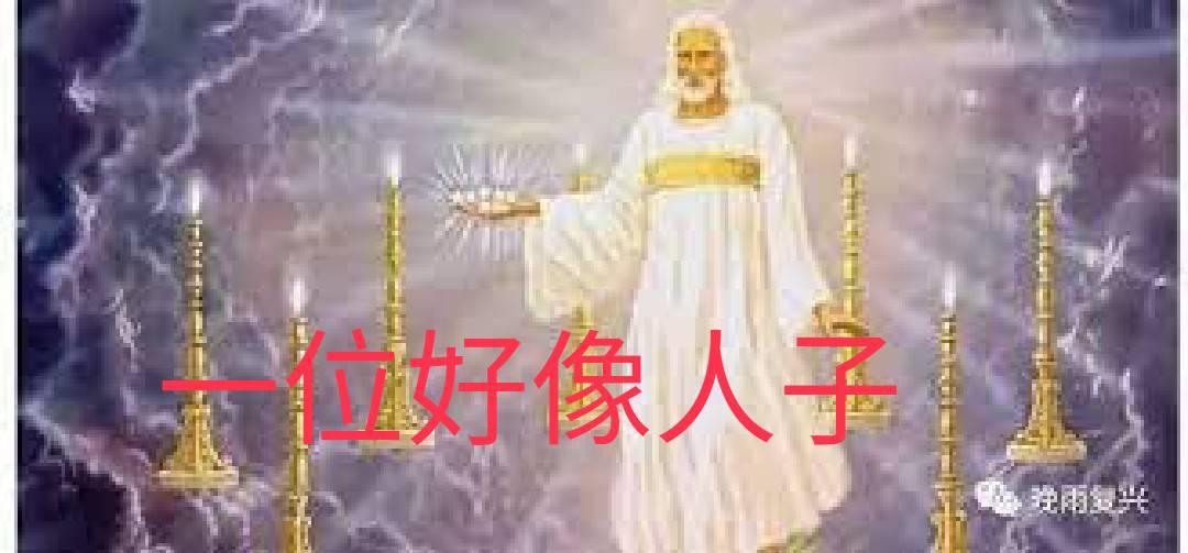 10月15日啟示錄一章12~15節