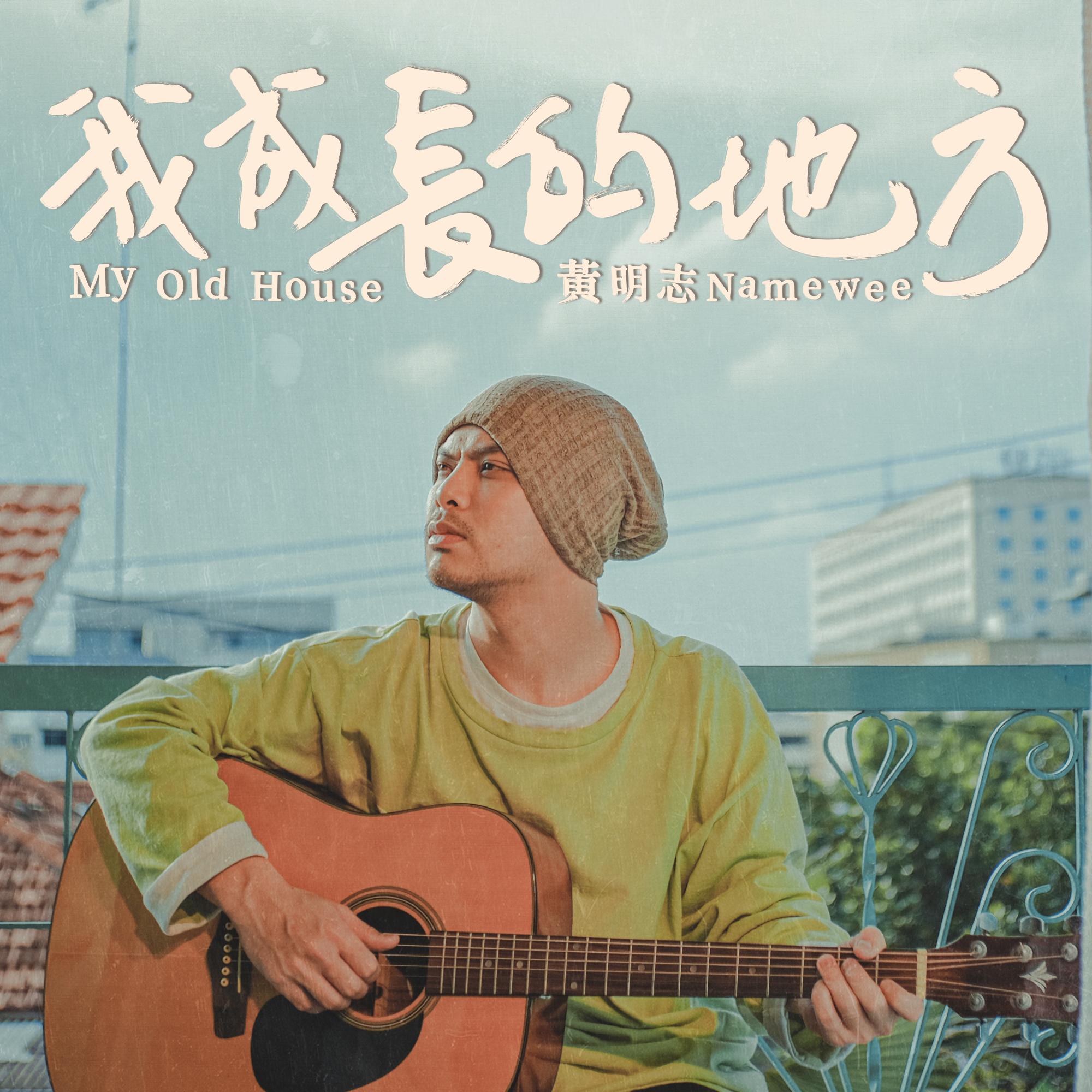 黃明志70年祖屋大翻新紀錄片主題曲【我成長的地方】@鬼才做音樂 2021 Ghosician