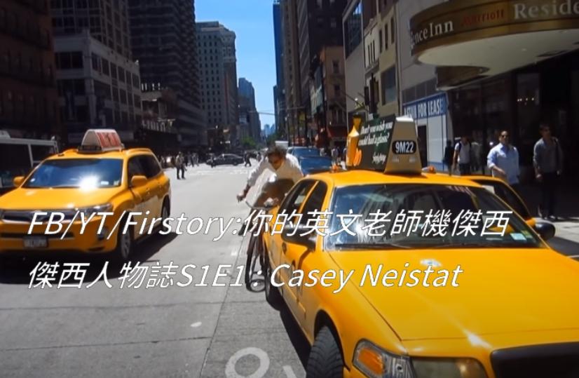 【你的英文老師機傑西-傑西人物誌S1E1】Casey Neistat- 跟隨你的憤怒。