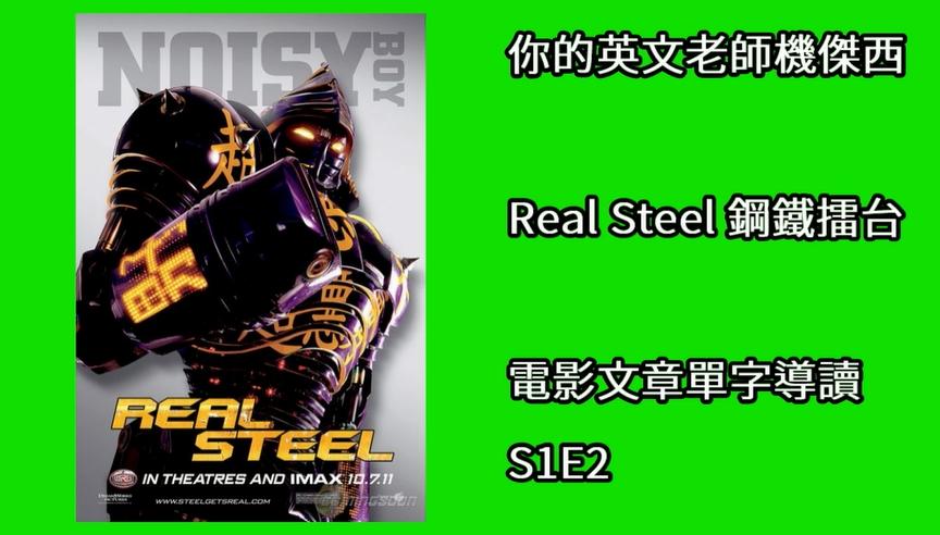 你的英文老師機傑西-電影文章單字導讀 S1E2 - Real Steel 鋼鐵擂台 (文章連結在說明欄)