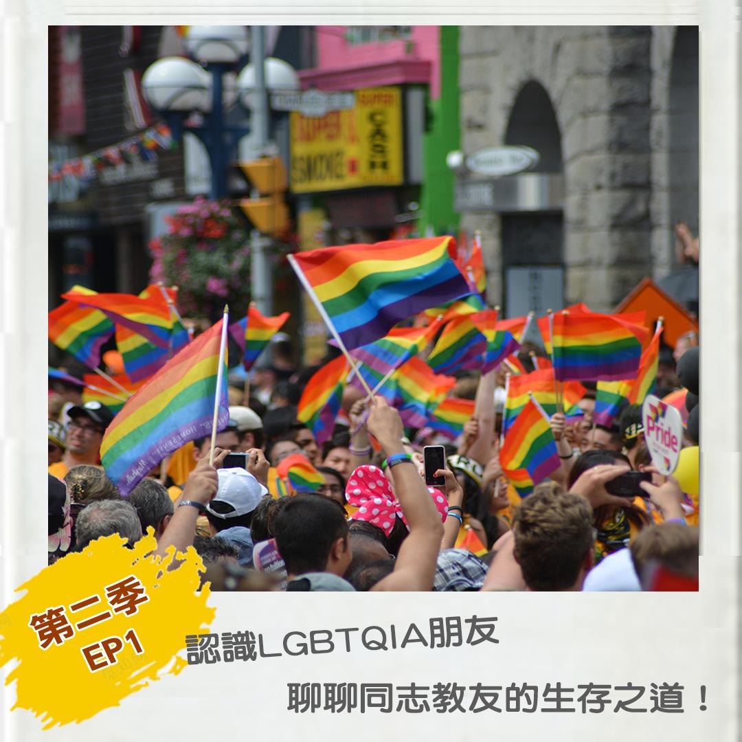 S02-EP01.認識LGBTQIA朋友,聊聊同志教友的生存之道!feat. 舞葉