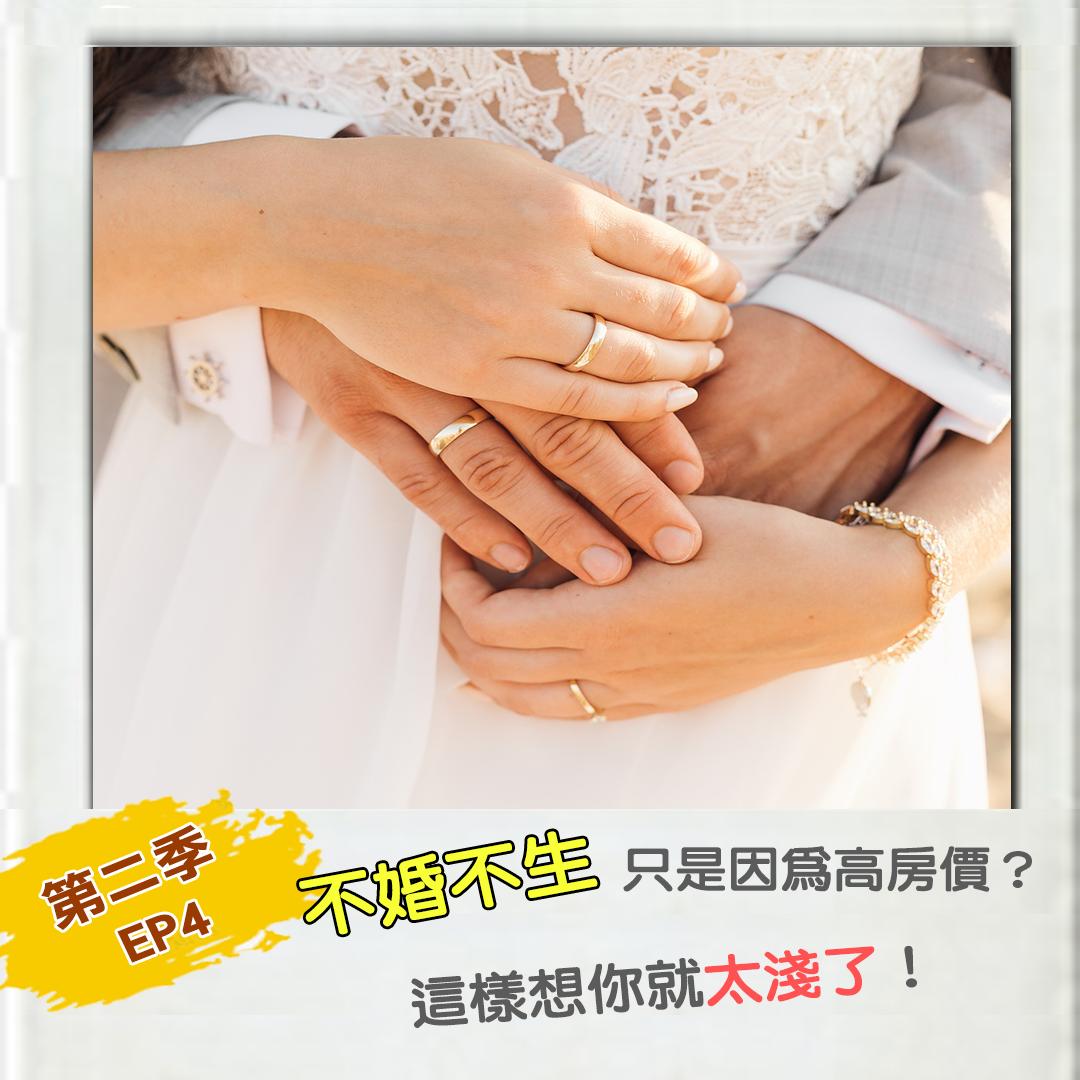 S02-EP04. 不婚不生只是因為高房價?這樣想你就太淺了!