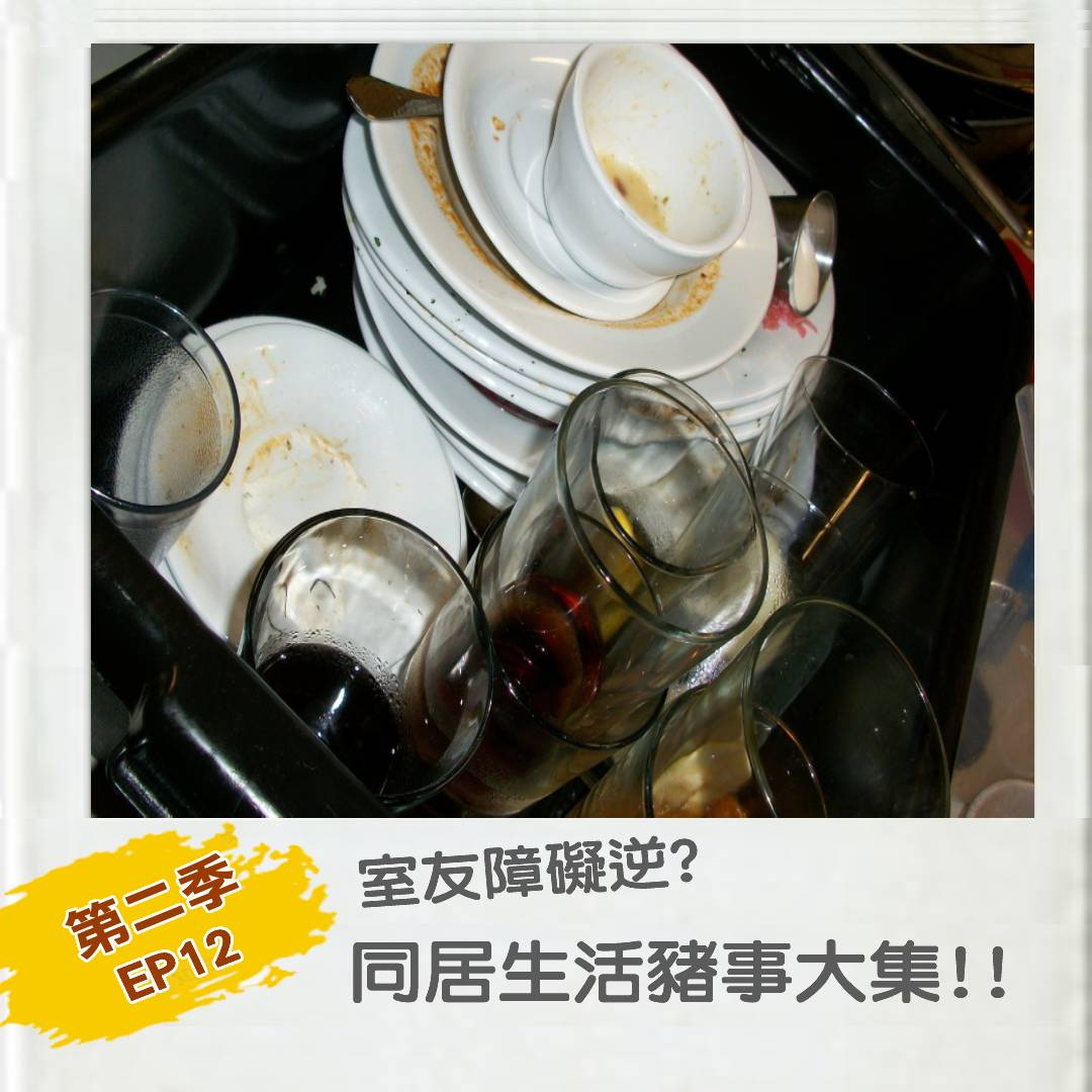 S02-EP12. 室友障礙逆?  同居生活豬事大集!!