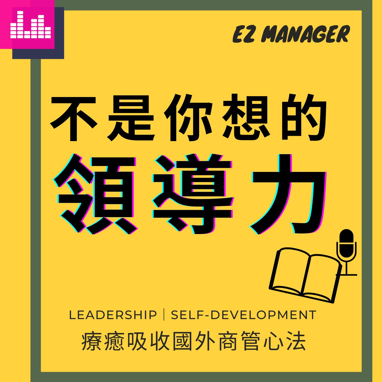 Ep05.讀書會|《the making of a manager》Ch2.學徒小主管。當主管的前兩週做哪些能最快上軌道? 8點入門致勝|聽友互動