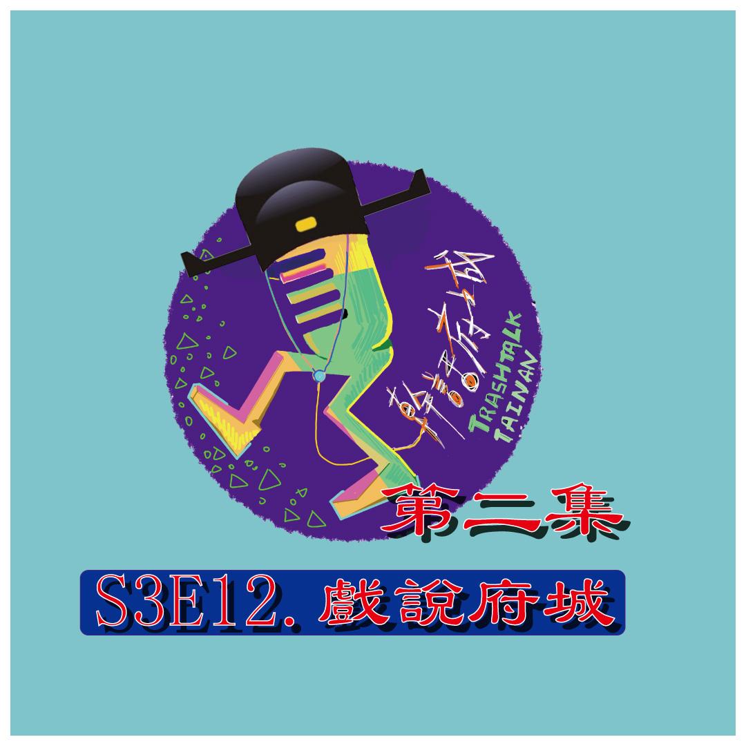 S3E12.戲說府城第二集