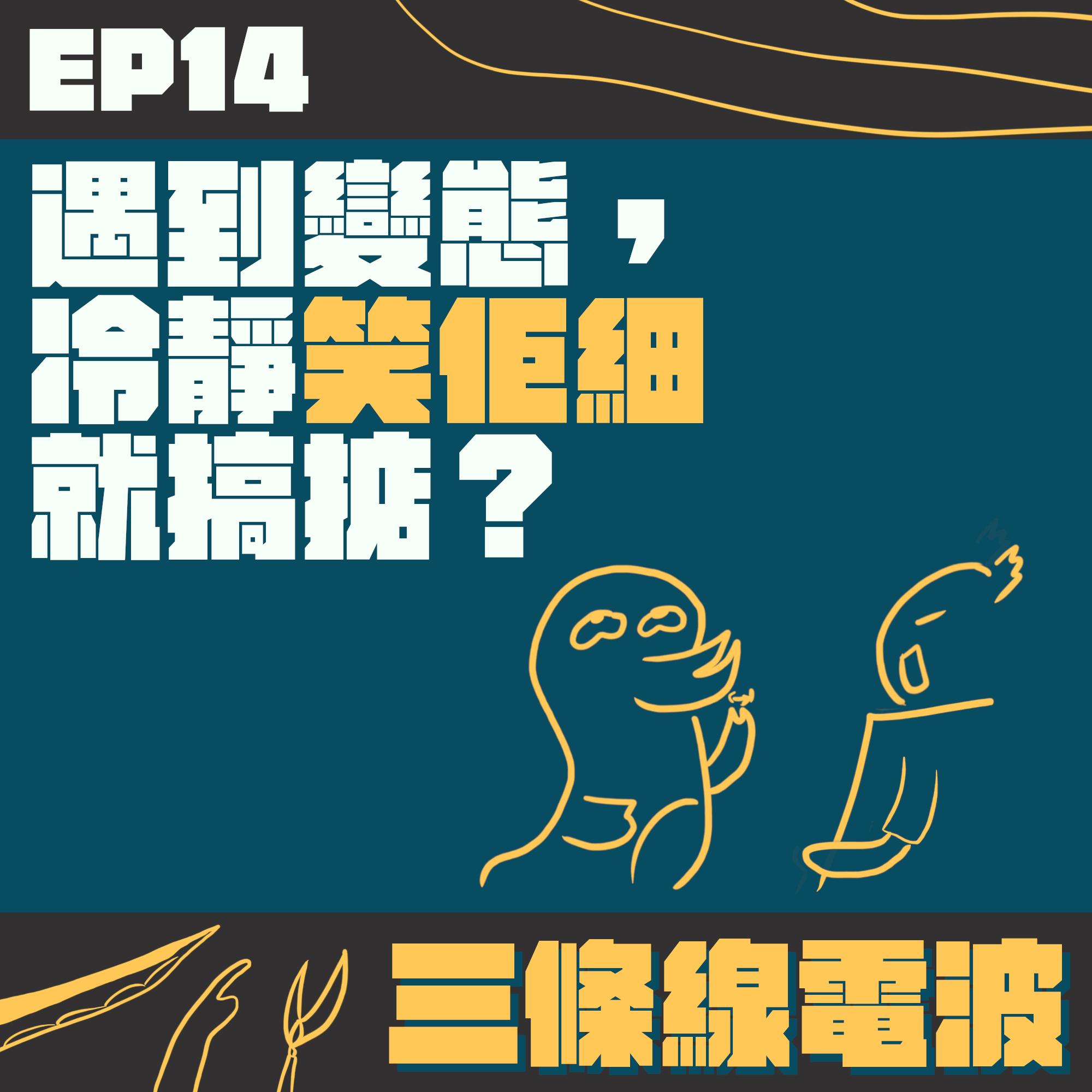 EP14丨遇到變態,冷靜笑佢細就搞掂?
