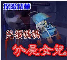 【晚安小雞】210306凶狠媽媽分屍女兒的廚房 藍色嬰兒車 小雞竟然在最後做出驚人舉動!!#2