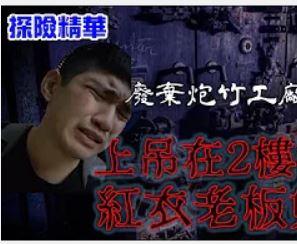 【晚安小雞】210313廢棄炮竹工廠 穿紅衣的老闆娘再二樓自殺 小雞再次遭遇人生打擊!?😭#9
