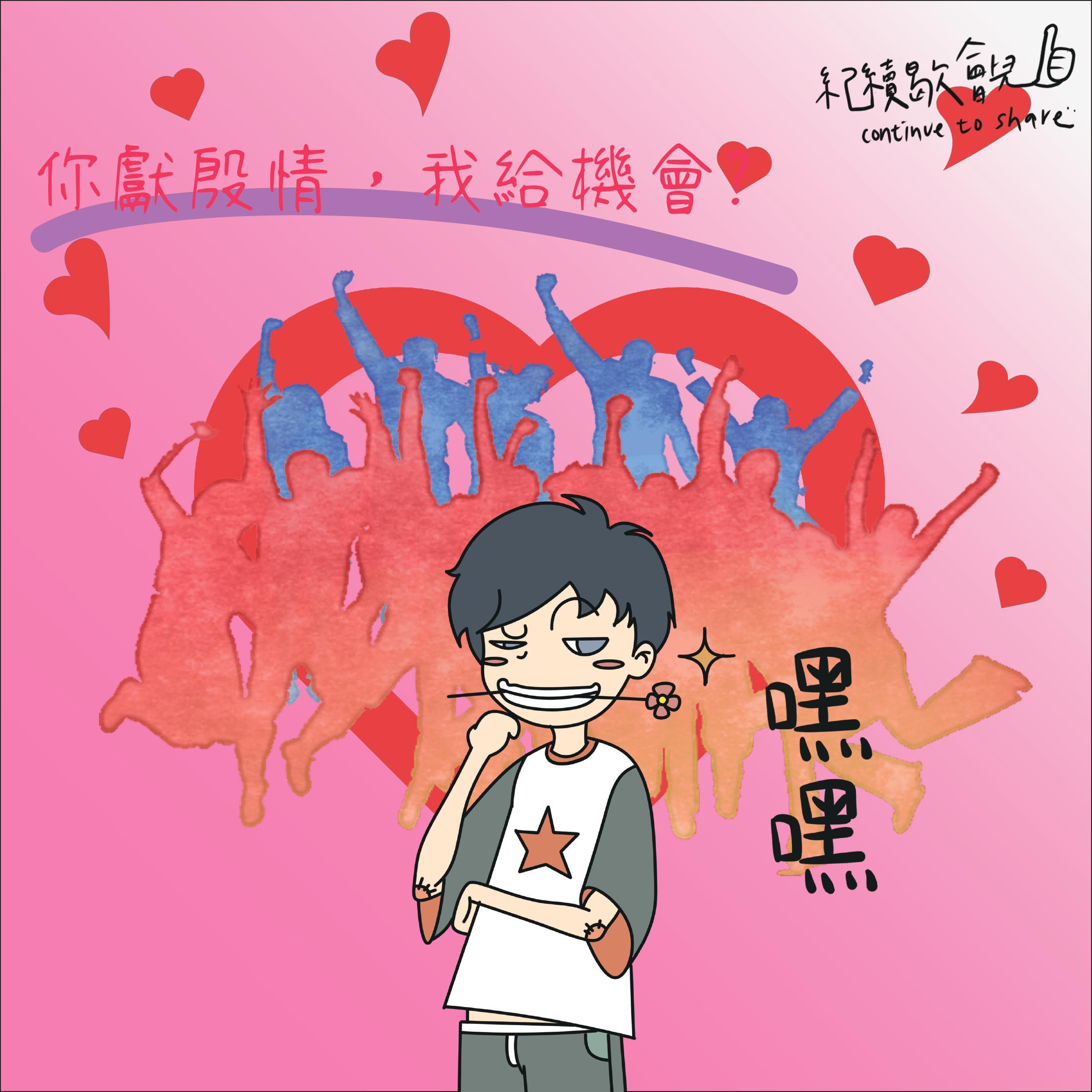 EP.6你獻殷勤,我給機會-feat. Nisson aka 林口沈玉琳