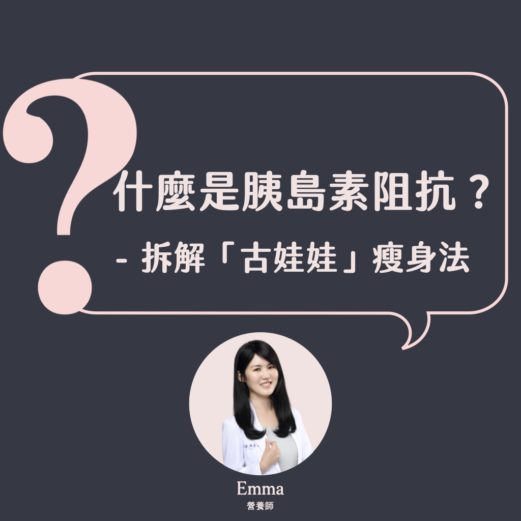 【減重系列】ep.11 什麼是胰島素阻抗?-拆解「古娃娃」瘦身法