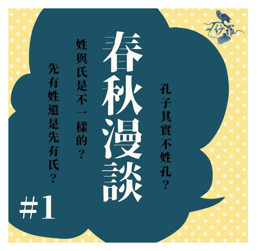 #1【春秋漫談】姓、氏、名、字大不同:姓氏篇【紗羅】