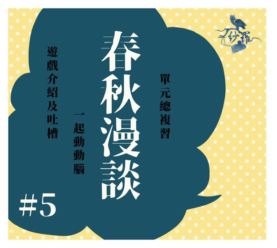 #5【春秋漫談】姓、氏、名、字大不同:總複習【紗羅】