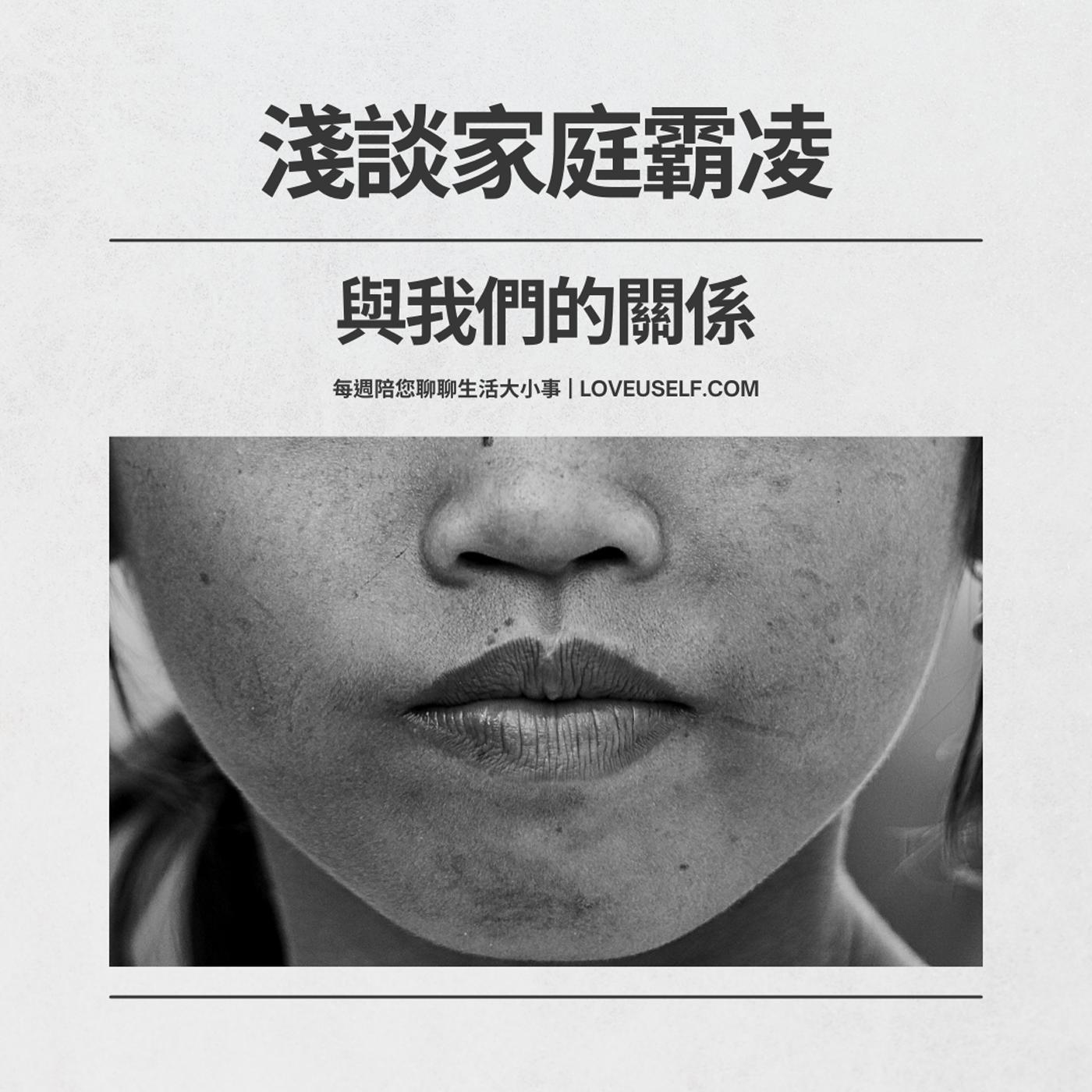 #EP42社會篇:淺談家庭霸凌與我們的關係  ❤️