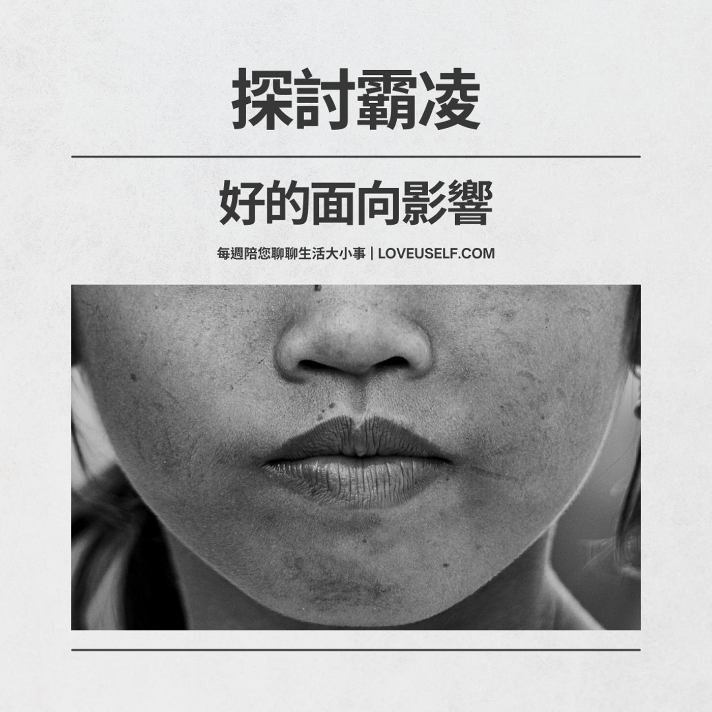 #EP43社會篇:探討霸凌好的面向影響| ❤️
