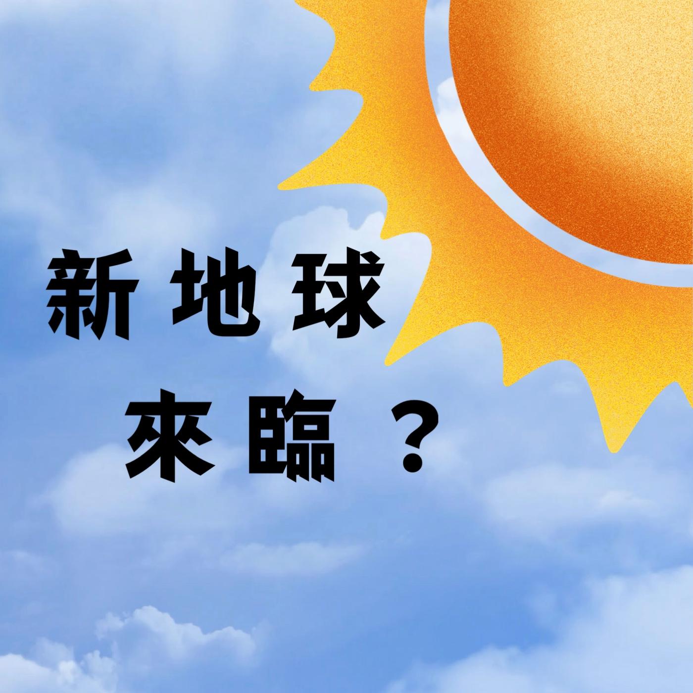 3《向陽光》新地球來臨? - 聚能院 - 福願教授(張譽棻)2020.11.24