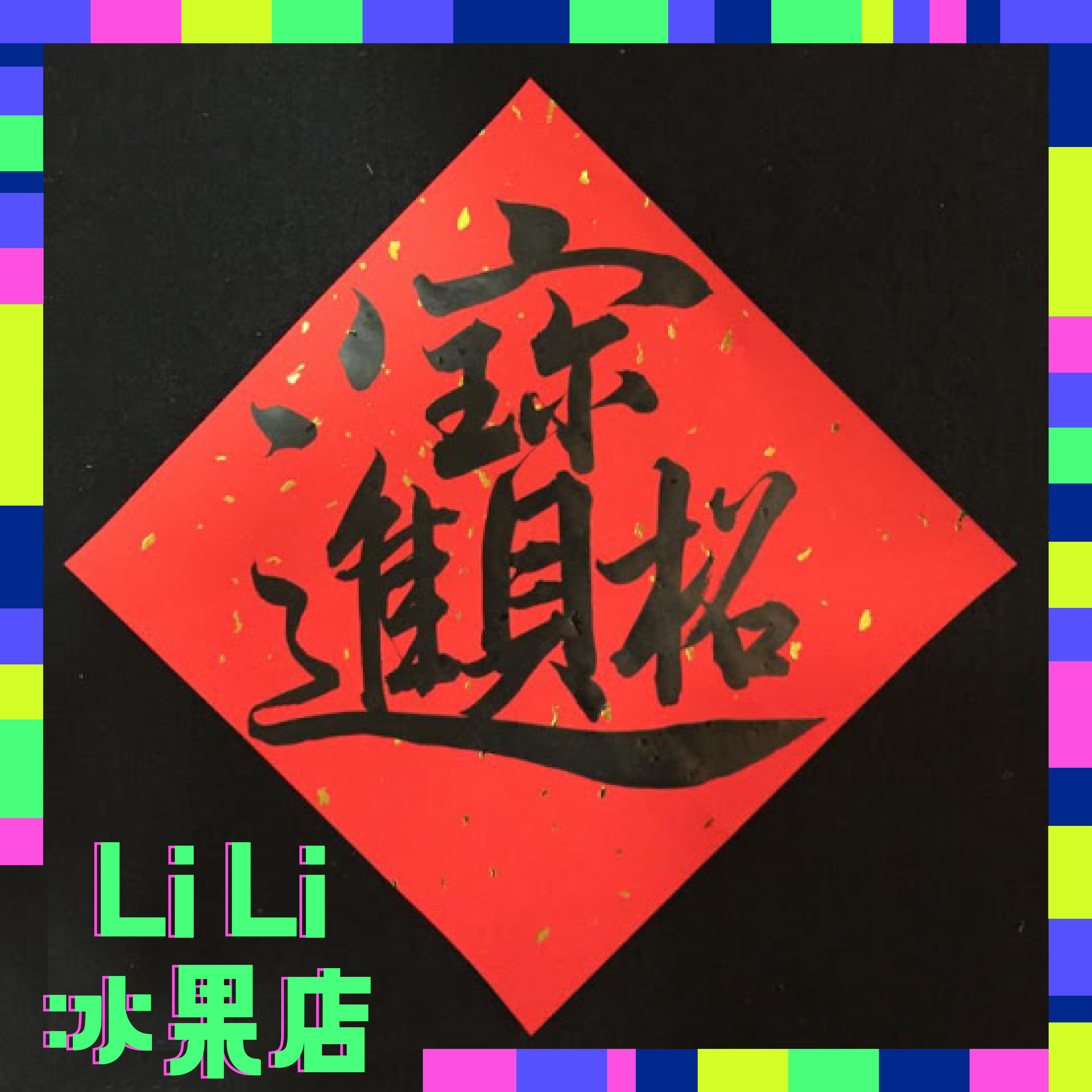 EP11 | 叫你們店長出來!北屯姜漢娜獻聲聊新年...