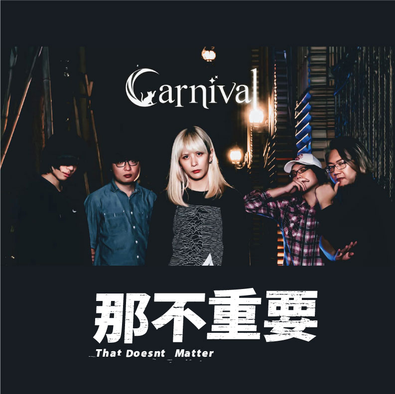EP16 被日搖耽誤的廢文王 feat. Carnival 品嘉、阿迺