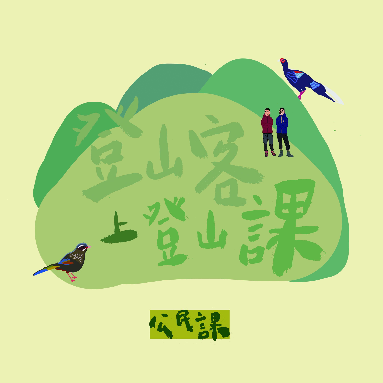 EP.1《登山客上登山課》公民課:學習做個獨立負責任的好山友|1783Studio
