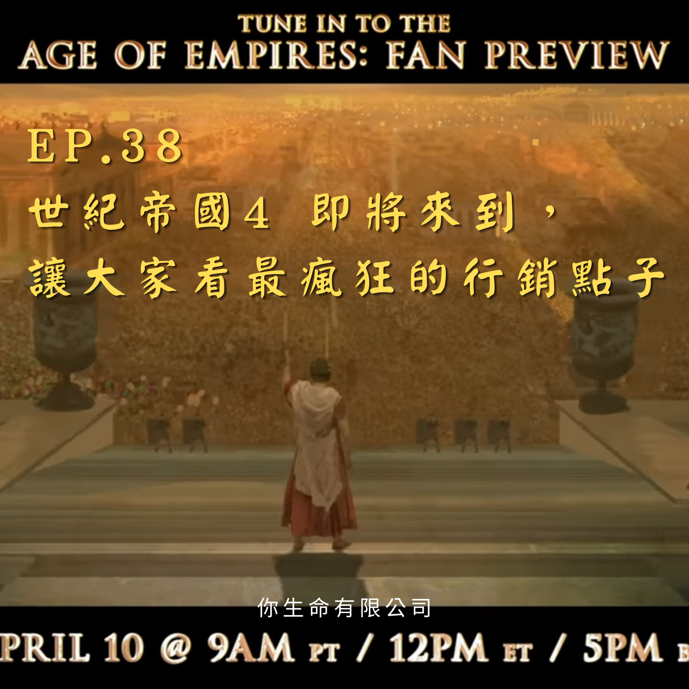 EP38 世紀帝國4 即將來到,讓大家看看最瘋狂的行銷點子 | 你生命有限公司 |